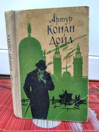 "А. Конан Дойл ""Шерлок Холмс"""