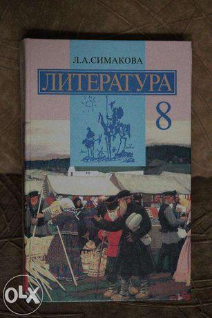 Учебник Литература 8 класс Л. А. Симакова 2003