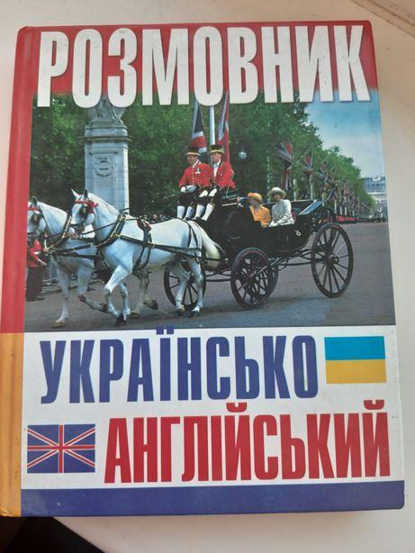 Украінсько-англійський розмовник