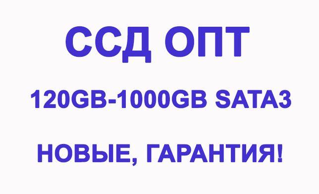 ОПТ ССД 120GB-1000GB SATA3 2,5 ОПТ и розница. Гарантия!