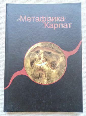 Метафізика Карпат (новая на подарок)
