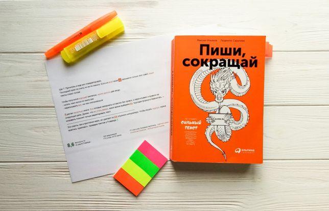 Максим Ильяхов : Пиши сокращай