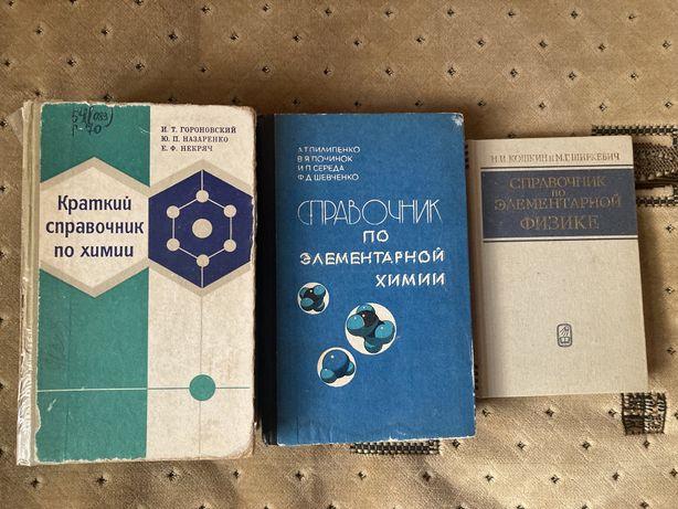 Справочник по химии, физике