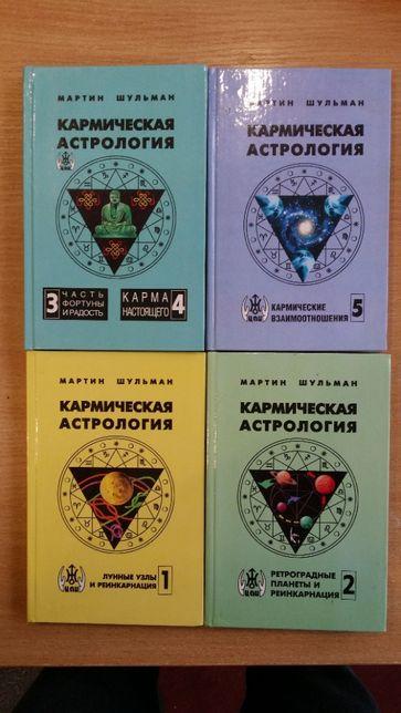 Мартин Шульман. Кармическая астрология. В 5 томах. (4 книгах).