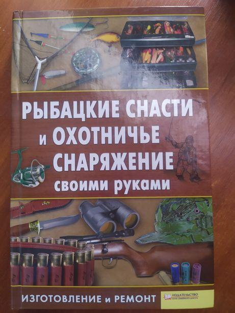 Книга рыбацкие снасти и охотничье снаряжение