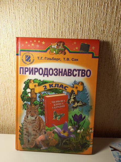 Учебник природознавство. Гильберг