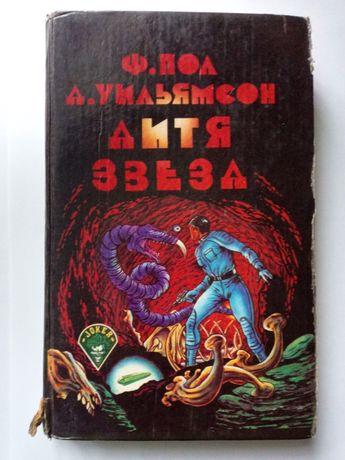 "Книга "" Дитя звезд "" 1992 г."