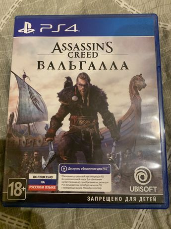 Assassin's Creеd ВАЛЬГАЛЛА ps4 ps5
