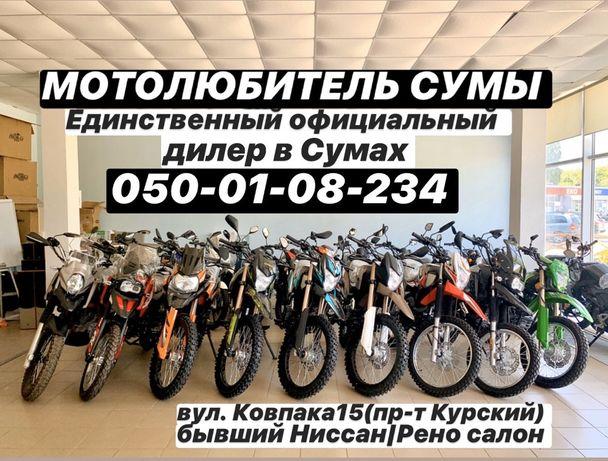 Эндуро|Кросс Мотоциклы|Ковпака15 Сумы|Shineray|Loncin|Spark|Forte|2021