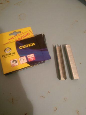 Скобы для строительного (мебельного) степлера 10 мм.