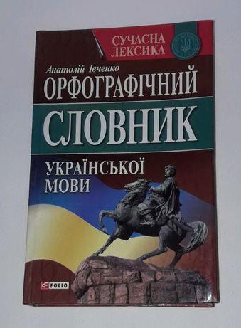 Орфографічний словник - української мови