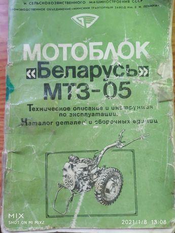 Мотоблок МТЗ 05, прицеп, плуг.