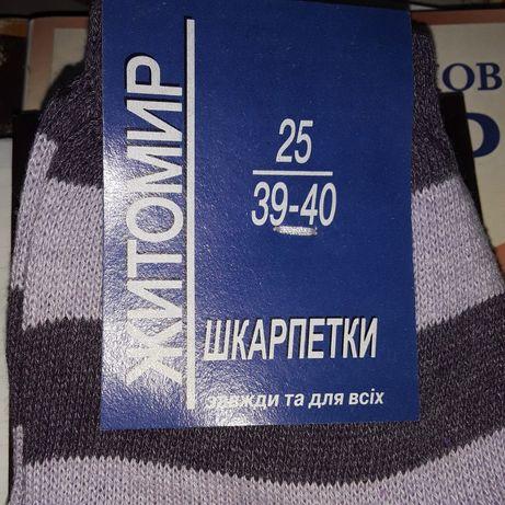 Житомирськi шкарпетки