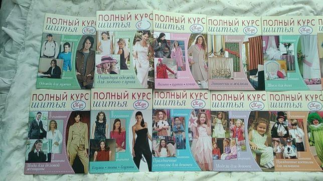 Полный курс шитья / журналы по шитью / шитье / журналы