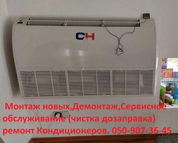 Установка Монтаж кондиционеров+ Алмазное бурение.