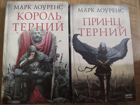 Марк Лоуренс Принц Терний, Король Терний, серия Разрушеннная Империя