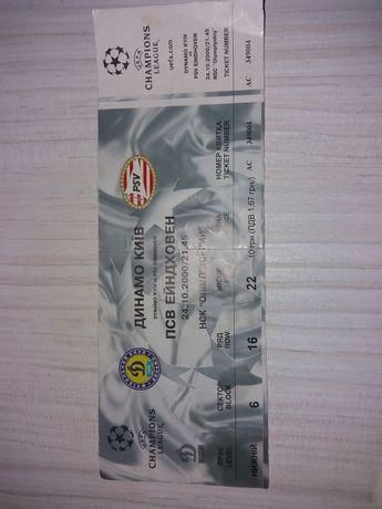 Билеты на футбольные матчи.