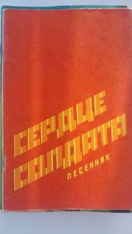 """Ноты Песенник """"Сердце солдата"""", 30 песен с нотами и текстами, отл.сост"""