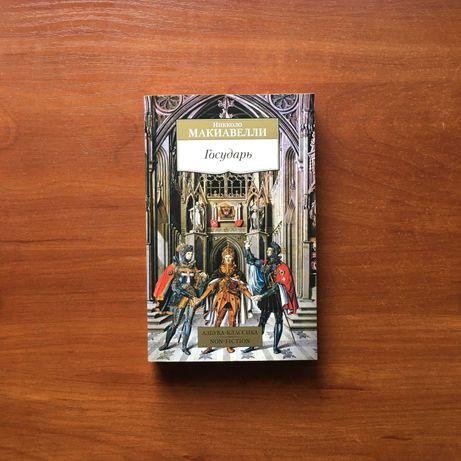 Николло Макиавелли Государь История Классика Книга Философия