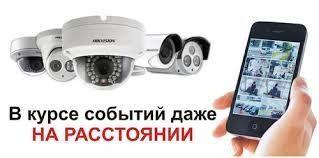 Видеонаблюдение,домофоны,охранная сигнализация.