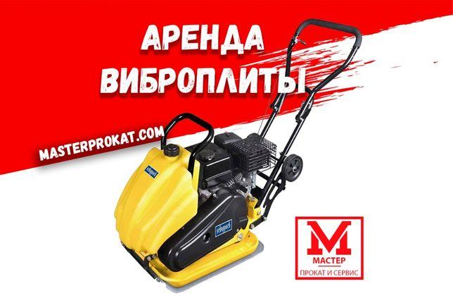 Аренда виброплиты, прокат виброноги, трамбовки для плитки Харьков