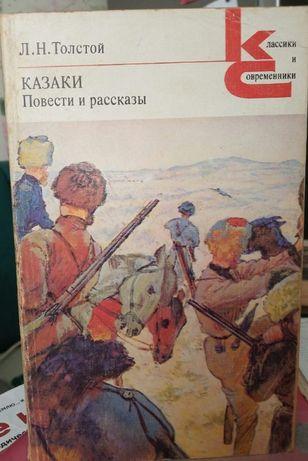 Л.Н.Толстой Казаки Повести и рассказы