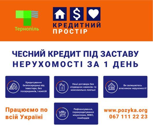 Кредит під заставу нерухомості. Позика, гроші від 3% у Тернополі