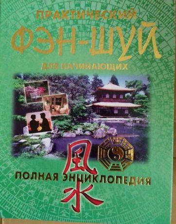 Полная энциклопедия по Фэн-Шую, в 2 томах,для новичков и профи