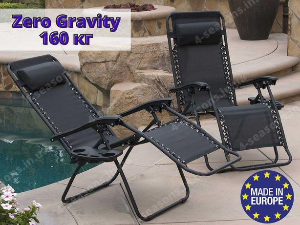 Усиленный польский садовый шезлонг кресло лежак Zero Gravity до 160кг