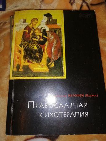 Православная психотерапия, Путь немечтательного делания, Лето Господне