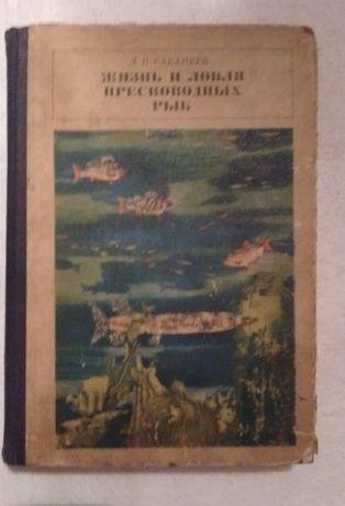 Жизнь и ловля пресноводных рыб. Л.П.Сабанеев