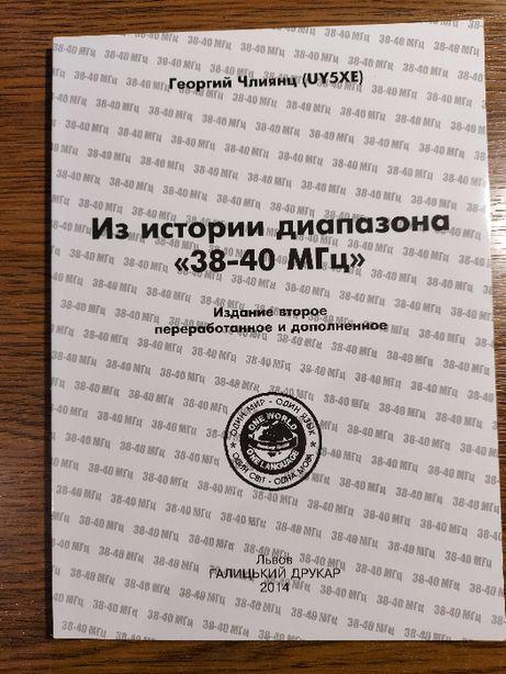 Георгий Члиянц (UY5XE). Из истории диапазона 38-40 МГц