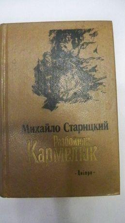 """М. Старицкий. """"Разбойник Кармелюк""""."""