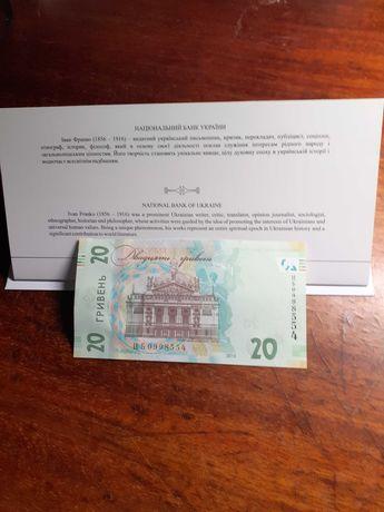 Памятна банкнота номіналом 20 грн.