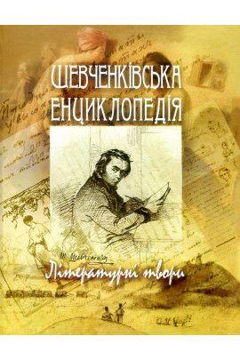 Шевченківська енциклопедія. Літературні твори