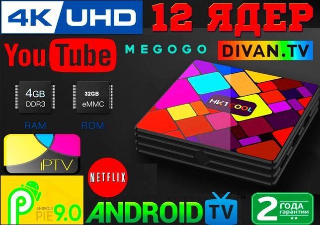 Android Smart TV,TV box,IPTV,TB/TV приставка 4/32GB Android 9 настроен