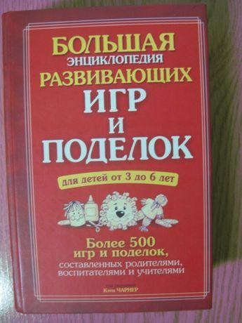 100 р. Книга Большая энциклопедия развивающих игр и поделок