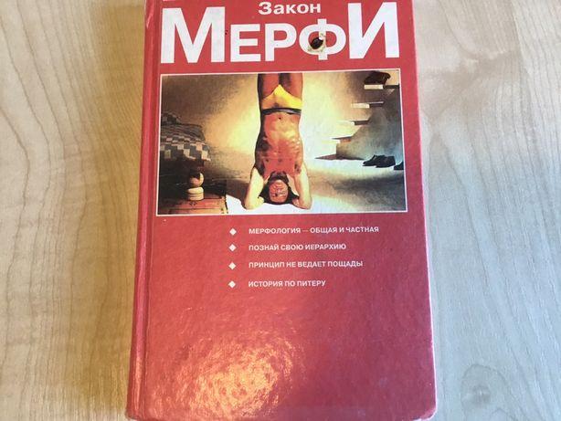 Питер Л.Дж. Закон Мерфи: Мерфология общая и частная. Принцип Питера