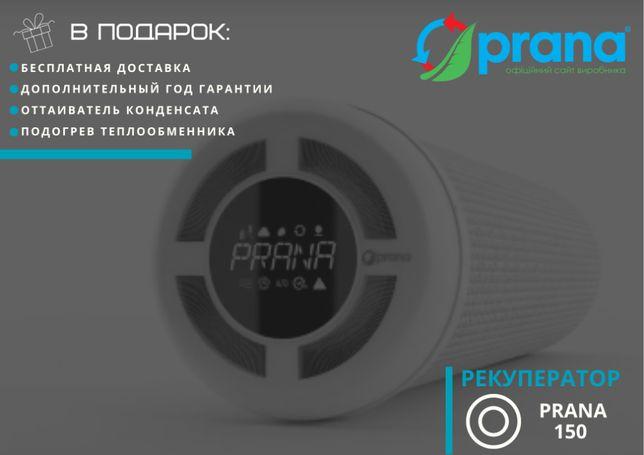 Рекуператор Prana 150/Eco Energi/Eco life від завода виробника