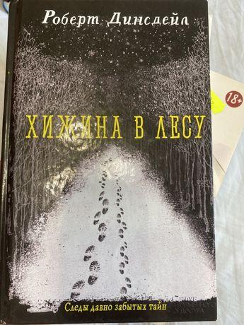 Хижина в лесу, Роберт Динсдейл, психология, книги