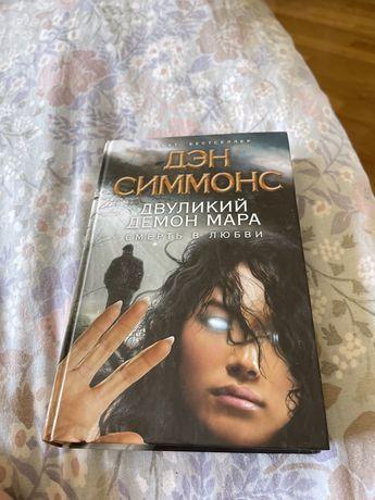 Дэн Симмонс Двуликий Демон Мара