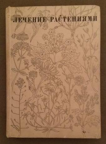 "Книга ""Лечение Растениями"" H. Г. КОВАЛЕВА 1972 г."