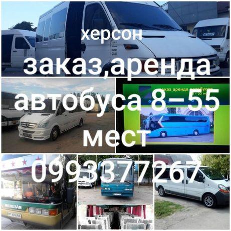 8-59 мест заказ аренда автобуса микроавтобуса пассажирские перевозки