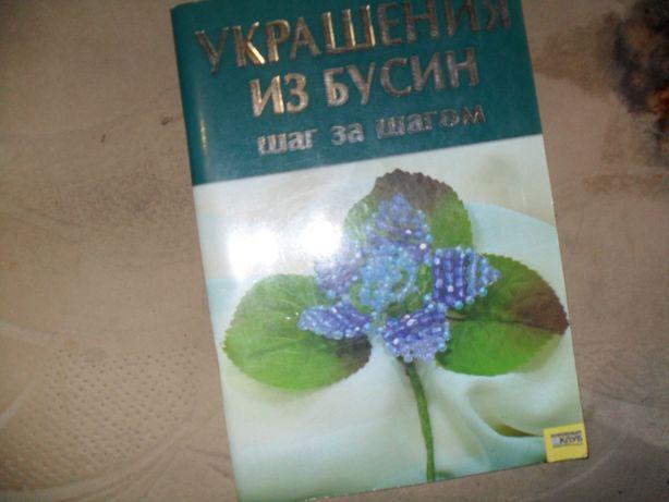 Книги про бусины