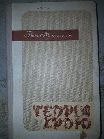 Івка Микуляндра. Теорія крою