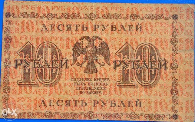 R - Первые червонцы 1918 года! 10 рублей 1918 серия АА номер 001