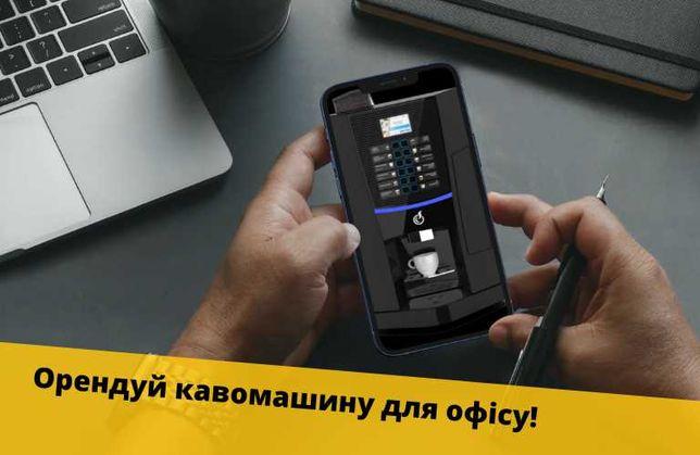 Установка кофейных автоматов от кампании O`Coffee по цене кофе СТИКА!