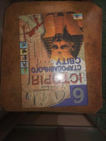 """Книга """"Історія стародавнього світу"""" 6 класс"""