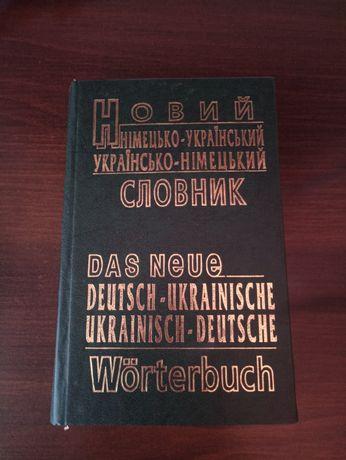 Словарь немецкий.