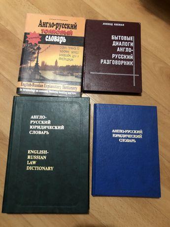 Английский язык, Юридический словарь, юридический английский